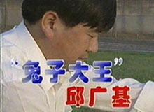 CCTV-2纪录片之窗《真人真事真情真景,兔子大王-邱广基》