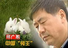 CCTV-4流行无限《中国兔王》邱广基